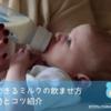 その姿勢、合ってますか?赤ちゃんのミルクの飲ませ方とコツ紹介