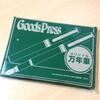 GoodsPress1月号付録はライトグリーン万年筆(1年ぶり2回目)