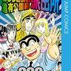 【こち亀】名言・感動・神回エピソードランキングTOP20