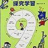 【授業見学記】お茶の水大学附属中学校(自主研究ラウンドテーブル編)