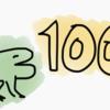 ブログ歴10年のボクが月間1000pvになるまでにやっていたこと