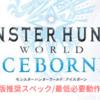 【MHW:iceborne】推奨スペック/必要動作環境【モンスターハンターワールド:アイスボーン】