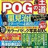 2019.04 POGの王道 2019年~2020年