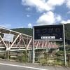 第2回 笠置キャンプ場(京都府相楽郡)