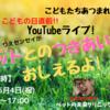 お家にいる時間が増えた子供さん達に!5月4日You Tubeライブやりますね!