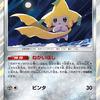 【ポケモンカード】意外と簡単!!ジラーチ+サンダーデッキの対策3選