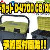 【リングスター】完全受注生産限定カラー「ドカット D-4700 CG/AG」通販予約受付開始!