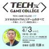 【2019年4月開催】ゲーム開発のための勉強会まとめ