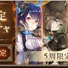 【シノアリス】『SSピックアップ確定ステップアップガチャ』の当たり武器(9月末分)