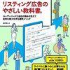 【本】リスティング広告のやさしい教科書。ユーザーニーズと自社の強みを捉えて成果を最大化する運用メソッド