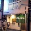 山本屋総本家 神田和泉店 玉子入り味噌煮込みうどん