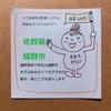 【日本を楽しむ】BBAガイドの佐賀県 嬉野市の旅~嬉野温泉&観光みどころ案内