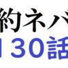 【ネタバレ注意】約束のネバーランド 130話 感想 考察【約ネバ】