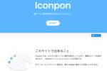 【ブログ初心者でも簡単】「Iconpon」でアイコン画像が簡単に作れちゃう!【フリー】