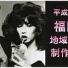 シナロケの半生をドラマ化!ー NHK福岡