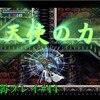 【月下の夜想曲】最弱プレイで全アイテム収集改#14「妖刀に愛された男」