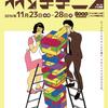 【芝居】劇団晴天第7回公演「羽とままごと」 11月25日(金)19:30
