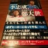 【読了】日本代表李忠成、北朝鮮代表鄭大世