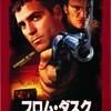 何の前情報もなく観て欲しい映画「フロム・ダスク・ティル・ドーン」(1996)