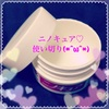 使い切り♡ニノキュア(*^ω^*)