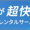 【お試し期間ありでおすすめ!】◆◆かんたんに、安全に、速く。クラウド型レンタルサーバーの完成形 ColorfulBox(カラフルボックス)◆◆