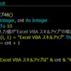 【Excel VBA学習 #48】条件に一致するセルの個数を数える