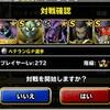 level.646【ウェイト100・白い霧】第33回闘技場チャレンジカップ4日目