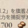 艦これ 任務「精強大型航空母艦、抜錨!」後編