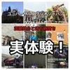 【ユニバーサルスタジオジャパン】USJでの混雑具合と待ち時間を実体験!