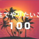 腐ったみかんの「人生でやりたいこと100」リスト