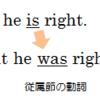 【高校英文法をやり直したい人必見】「時制の一致」を丁寧に解説!