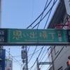 新宿西口 思い出横丁 (新宿)