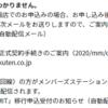楽天モバイル「Rakuten UN-LIMIT」 に申込み