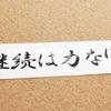 【4,078円】ひとりを100人にする方法・継続は力なり