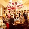 Ch.557 女性チャンネル♪LaLa TV 女子グルメバーガー部#9