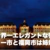 世界一エレガントな街「ボルドー市」と福岡市は姉妹都市