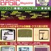 【1982年】【12月号】マイコンBASIC Magazine 1982.12