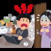 石関貴史さん(もちろん民進党)が突如発狂し、国会を恐怖のどん底に突き落とす