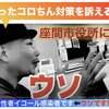 武漢コロナ(コロナウイルス)ないしコロナワクチンの眞實(真実/真相/実態)をアメーバブログより引用。(YouTube《ユーチューブ》で解除された動画の文字起こし版。)