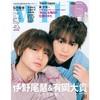 with 2021年7月号(特別版)