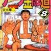 ナニワ金融道 8(講談社漫画文庫)/青木雄二