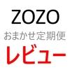 【ZOZO おまかせ定期便】第1便キタ! 試着 & レビュー・評価