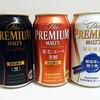 プレミアムモルツ限定醸造3種 醸造家の贈り物/香るエール芳醇/黒 The Black