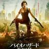 映画『バイオハザード:ザ・ファイナル』評価&レビュー【Review No.083】