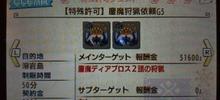 【MHXX】鏖魔狩猟依頼G5の攻略方法まとめ【モンハンダブルクロス攻略】