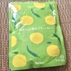 【なじみがいいのよ】ロハコ限定のハウス「柚子こしょう香る!グリーンカレー」は普段使いできるタイカレーよ