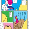 【子育て漫画】運動会のオプションは以下になります。