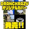 【DRANCKRAZY】通気性に優れており息がしやすい素材採用「オリジナルカバー」発売!