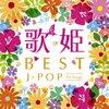 【必聴】本当に歌が上手い日本の歌姫5選+殿堂入り【YOUTUBEで聴く】