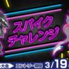 ポケモン剣盾 本日からインターネット大会「スパイクチャレンジ」がスタート!